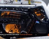 Шумка Audi A5