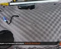 Шумка дверей Audi A5