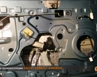 Шумоизоляция Dacia Sandero